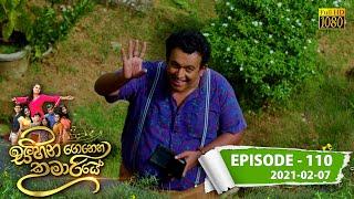 Sihina Genena Kumariye | Episode 110 | 2021-02-07 Thumbnail