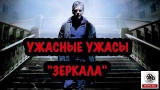 УЖАСНЫЕ УЖАСЫ [ Зеркала - обзор от MovieTone Show ].