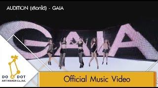 AUDITION(เลือกได้) - GAIA [Official MV] thumbnail