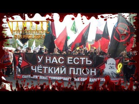 Vampire The Masquerade – Bloodlines (8) Мама анархия, папа стакан портвейна...