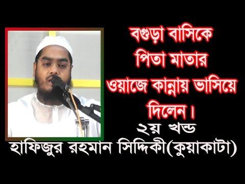 New Bangla Waz 2017 l Hafizur Rahman Siddiki l Islaimc Waz Bogra