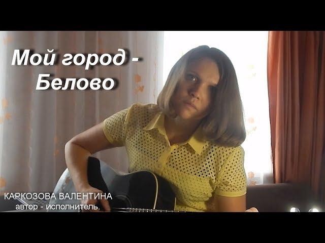 Мой город -  Белово / Рок / Песня под гитару