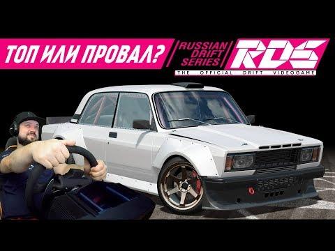 RDS - The Official Drift Videogame - первые впечатления о главной игре про дрифт