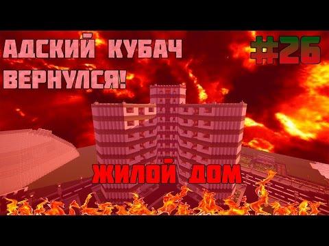 #26 Город в Minecraft