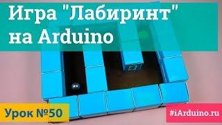 """Урок 50. Игра """"Лабиринт"""" на Arduino"""
