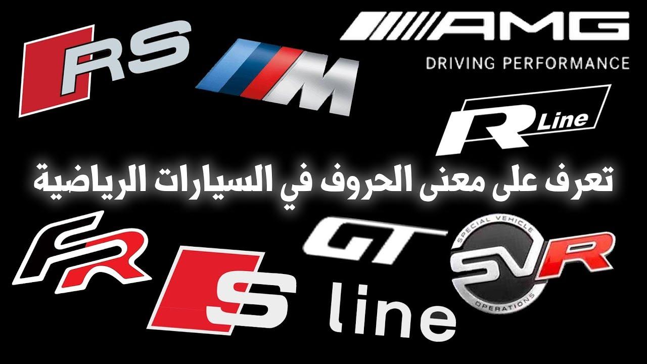 شرح معنى Amg و Gtd و S Line والمزيد من الحروف التي تمثل السيارات الرياضية Youtube