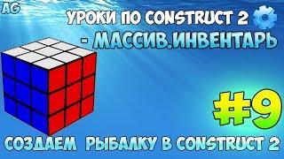Construct 2   СОЗДАЕМ РЫБАЛКУ   #9 - МАССИВ.ИНВЕНТАРЬ