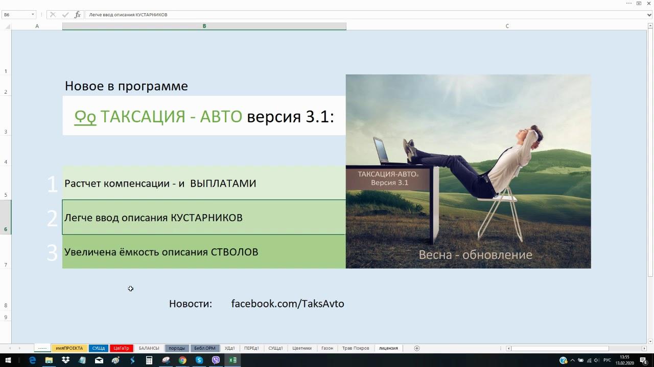 ТАКСАЦИЯ АВТО версия 3.1 - YouTube
