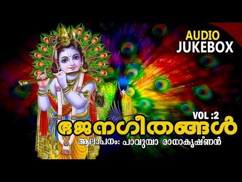 Evergreen Malayalam Bhajanageethangal Vol.2 | Hindu Devotional Song | Ft.Pavumba Radhakrishnan