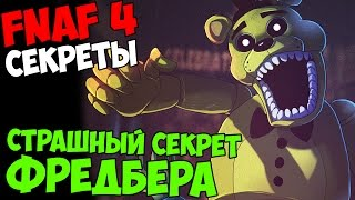 - Five Nights At Freddy s 4 СТРАШНЫЙ СЕКРЕТ ФРЕДБЕРА