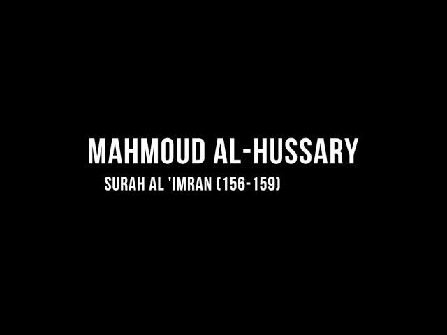 Surah Al 'Imran (156-159) - Mahmoud Al-Hussary