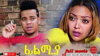 HDMONA - Full Movie - ፊልሚያ ብ መሮን ተስፉ (ሽሮ) Filmiya by Meron Tesfu (Shiro) - New Eritrean Film 2020