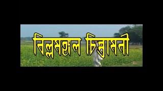 লীলাকীর্ত্তন -বিল্বমঙ্গল চিন্তামণি - অনিতা বিশ্বাস- BILLOMANGAL CHINTAMANI -JMD Telefilms In.Ltd