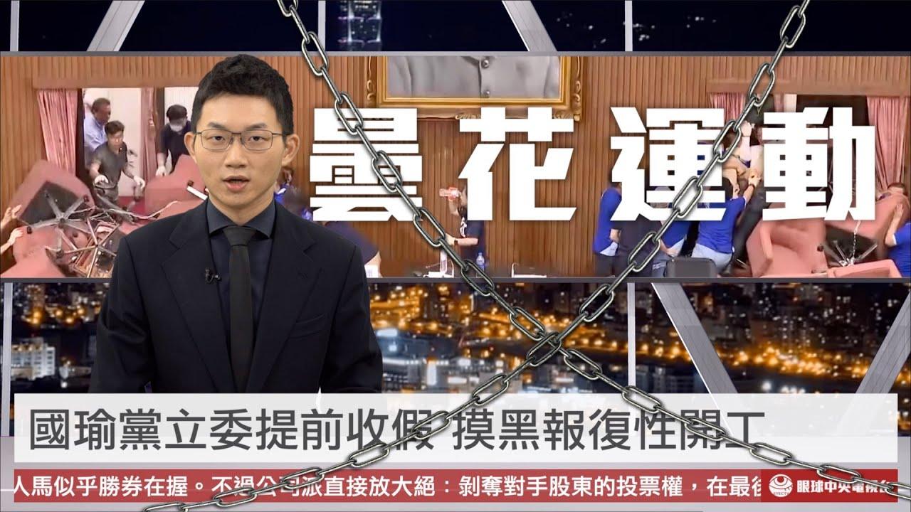 【央視一分鐘】藍委嗆佔議場三天三夜 20小時出關播種 眼球中央電視台