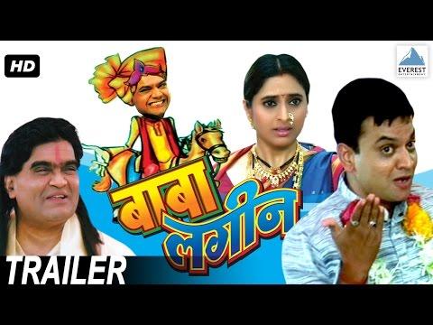 Baba Lagin Trailer - Superhit Marathi Comedy Movies | Ashok Saraf, Mangesh Desai