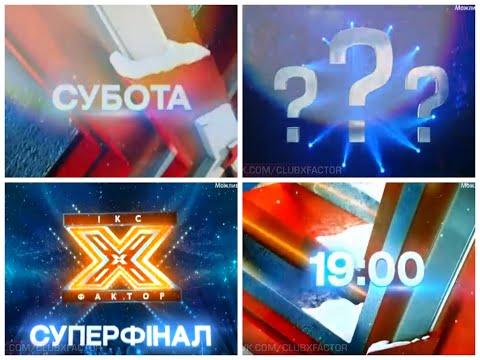 Х-фактор-5 Анонс на Гала-концерт - Суперфинал Восьмой прямой эфир27.12.2014