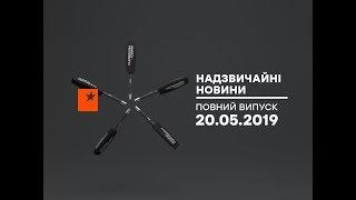 Чрезвычайные новости (ICTV) - 20.05.2019