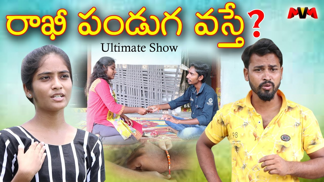 Rakhitla Punnam | Village lo Rakhi | Rakhi Pournami | Ultimate Village Comedy | Maa Voori Muchatlu