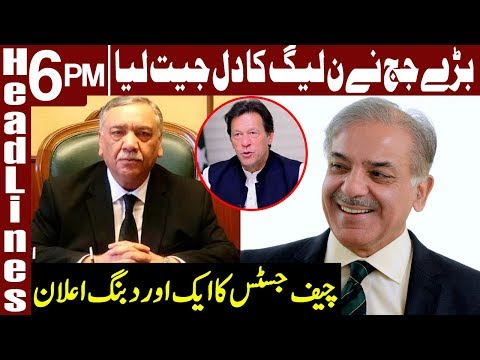 CJP Announced a Good News For Shehbaz Sharif