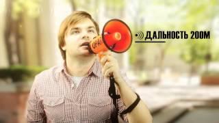 Супер мощный мегафон   Орало от магазина intenet shop24 ru(Удовлетворить это желание сполна можно будет при помощи ручного Мегафона «ОРАЛО» - это уличный рупорный..., 2015-07-14T09:25:45.000Z)