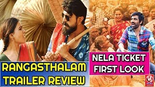 Rangasthalam Trailer Review | Nela Ticket First Look | Kalyan Ram With Virinchi Varma | V6 Film News