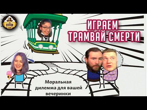 Трамвай смерти   Играем   Настольные игры