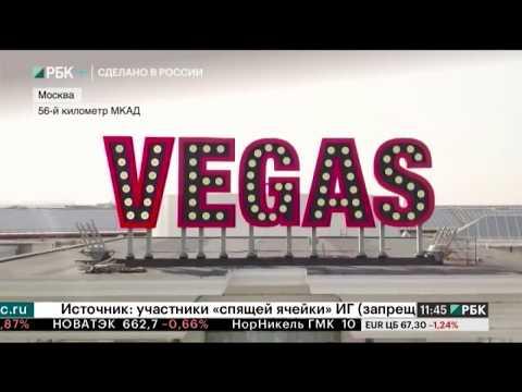 Московская Италия. VEGAS. Сделано в России РБК.