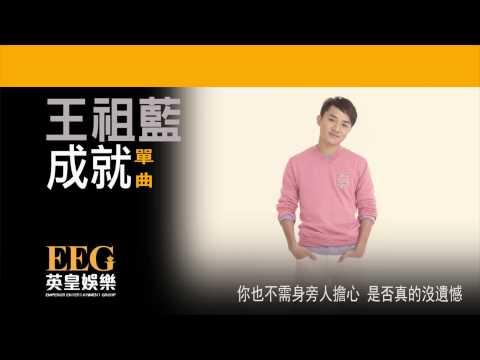 王祖藍 Cho Lam《成就》[Lyrics MV]