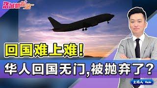 回国难上难!海外华人回国无门!被抛弃了吗?《洛城情报站》第332期Jan 11, 2021 - YouTube