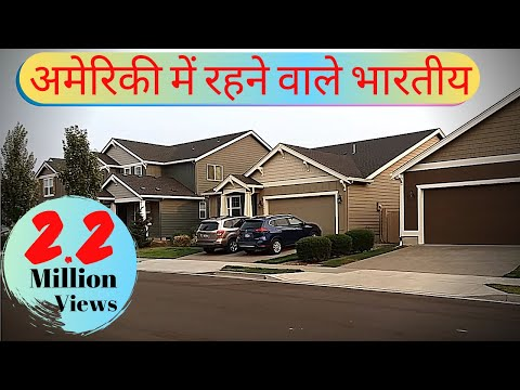Indians living in America || हिंदी