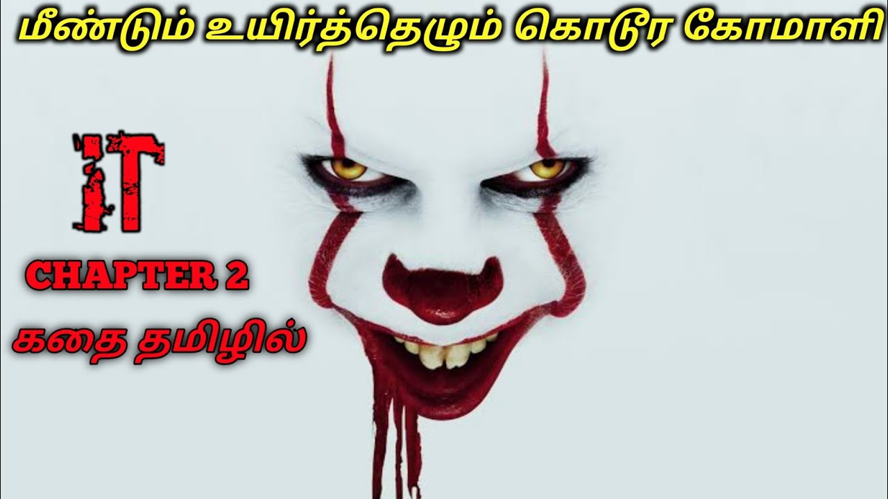 IT 2|Tamil voice over|English to Tamil|Tamil dubbed movies download|story explained in tamil|