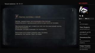 Bloodborne нг+78 только паяльная лампа и фен #1(, 2018-12-19T21:38:10.000Z)
