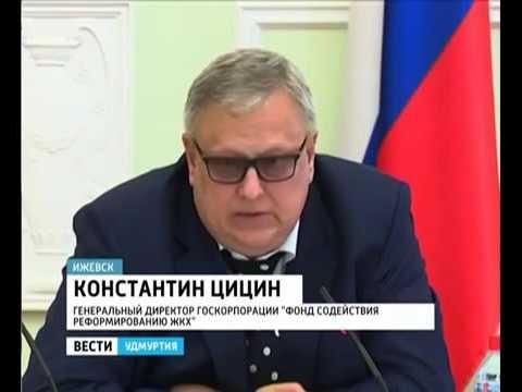 Сергей Степашин и Константин Цицин посетили с рабочим визитом Удмуртскую Республику
