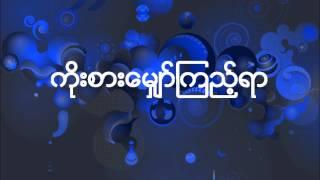 Yadanar Oo - Ko Sar Myaw Kyih Yar