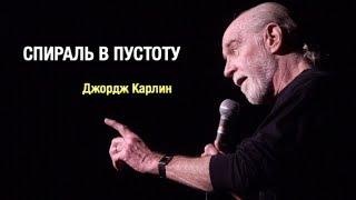 Джордж Карлин - Спираль в пустоту (КЛИП)