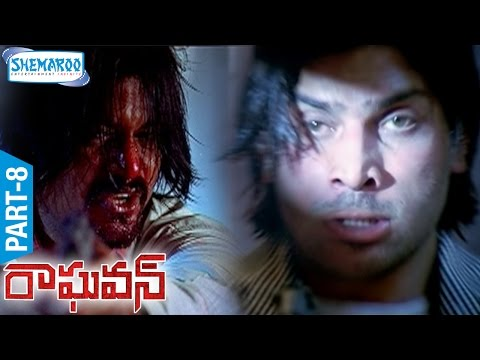 Raghavan Telugu Full Movie | Part 8 | Kamal Haasan | Jyothik