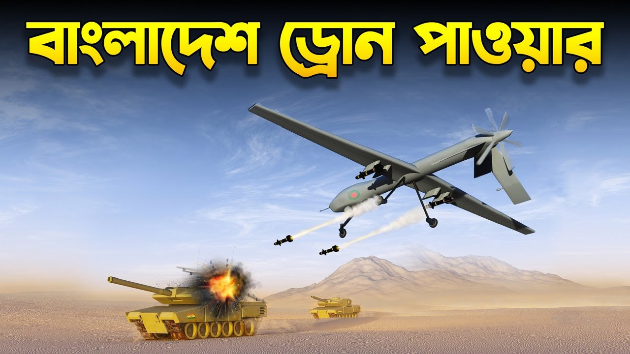 দক্ষিণ এশিয়ার ড্রোন পাওয়ার হচ্ছে বাংলাদেশ   Bangladesh Military Rising UAV Power