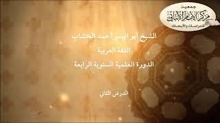 اللغة العربية - الدرس الثاني
