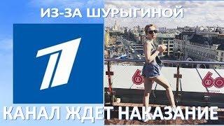 На Первый канал из-за Шурыгиной наложили санкции  (14.07.2017)