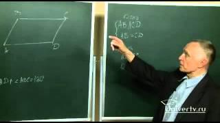 Признаки параллелограмма 1