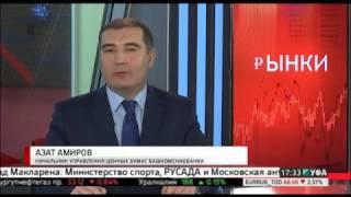 Gambar cover Финансовые итоги недели с аналитиком Азатом Амировым