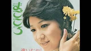 1969.08.25 作詞:下里英道 作曲編曲:高見弘 シングルでは「まごころ」...
