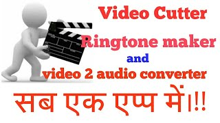 Video cutter, ringtone maker and video to audio converter all in one app