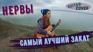Нервы - Самый лучший закат на гитаре  Нервы как играть на гитаре(cover by Kubyshkina) видео