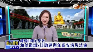 【唯心週報128】| WXTV唯心電視台