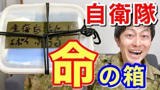 【自衛隊】厳しい訓練の「生存自活セット」を開封ー!!!