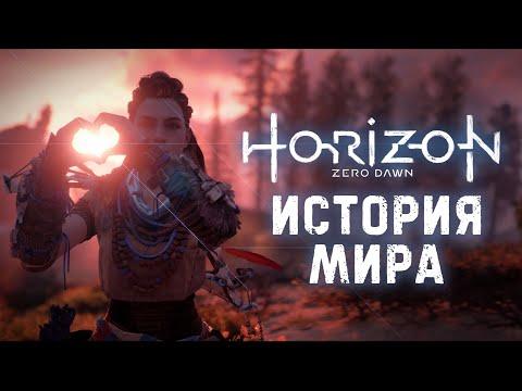 История Мира Horizon: Zero Dawn | Рассвет Человечества