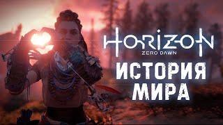 Історія Світу Horizon: Zero Dawn | Світанок Людства