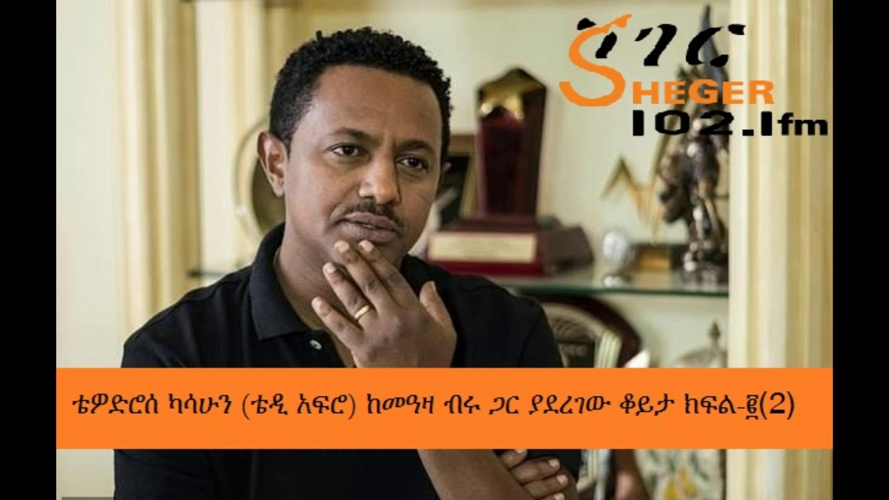 Part 2 - Artist Teddy Afro Talks With Meaza Biru on Sheger Chewata Before The Concert Which Was Plan