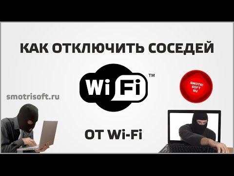 Скачать программу для блокировки пользователей wifi